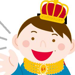 イングリッシュ王子からワンポイントアドバイス