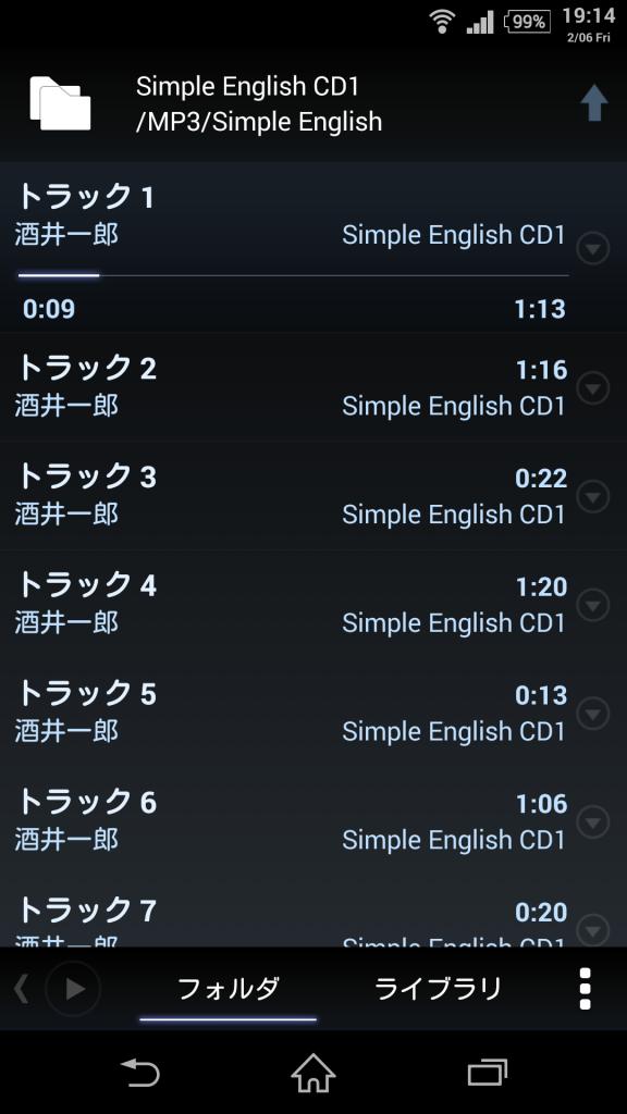 SimpleEnglishCDスクリーンショット