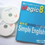 酒井式 Simple English /Magic81
