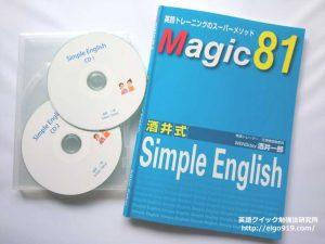 Simple English /Magic81の教材はテキストとCDのみでシンプル!