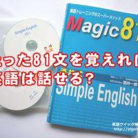 酒井式 Simple English /Magic81 体験談!評判・口コミ