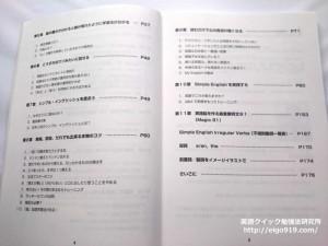 Simple English /Magic81のテキスト後半は具体的なトレーニングの説明と81文。
