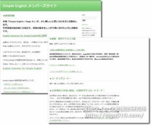 酒井式 Simple Englishの専用メンバーズサイト