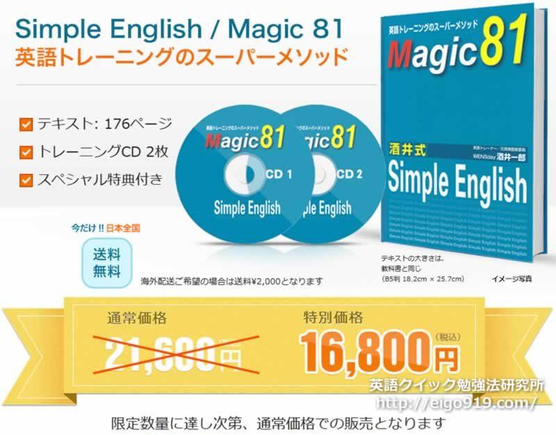 酒井式 Simple Englishの価格