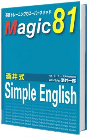 酒井式 Simple English の価格チェック!アマゾン楽天では?
