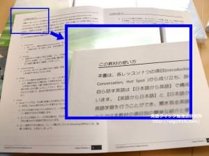 本編テキストの最初の方に、教材の使い方が書いてあります。