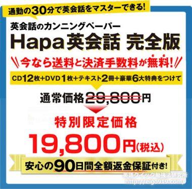 Hapa英会話の価格