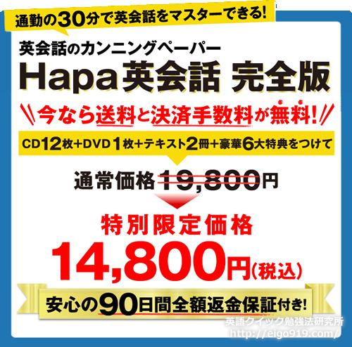 Hapaトラベル英会話の価格