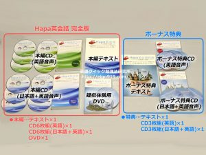 「Hapa英会話 完全版」の中身を整理する!