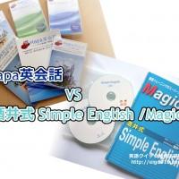 Hapa英会話 と 酒井式SimpleEnglish/Magic81 あなたに合うのはどっち?