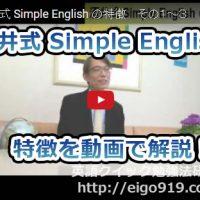 動画で解説!酒井式 Simple English の特徴
