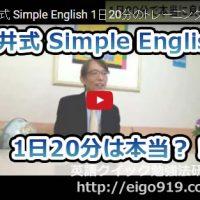 動画で解説!酒井式 Simple Englishの1日20分は本当?