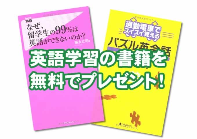 英語学習の書籍を無料でプレゼント!