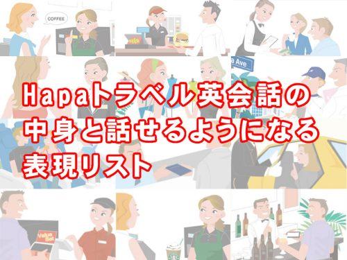Hapa英会話 の中身と話せるようになる 表現リスト